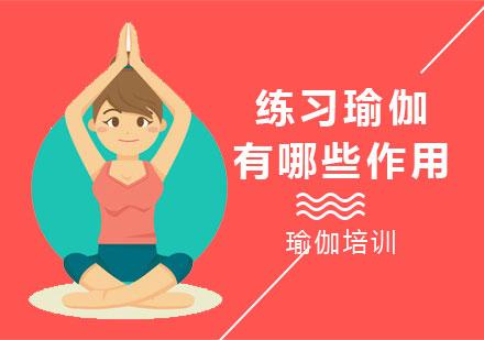 練習瑜伽有哪些作用?