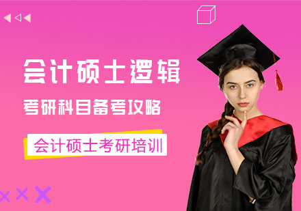 重慶會計碩士邏輯考研科目備考攻略