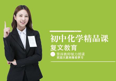 上海初中輔導培訓-初中化學精品課