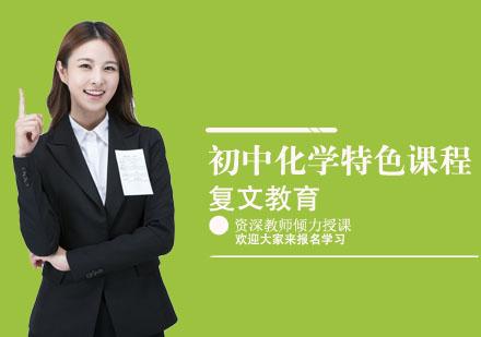 上海初中輔導培訓-初中化學特色課程