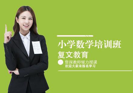 上海小學輔導培訓-小學數學培訓班