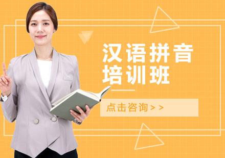 上海早教培訓-漢語拼音培訓班