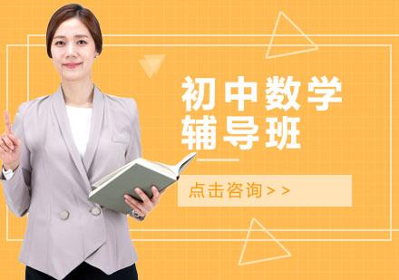 上海初中輔導培訓-初中數學輔導班