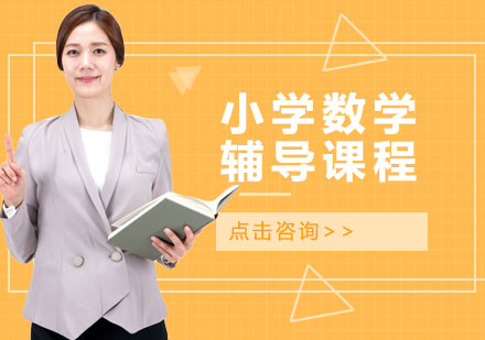 上海中小學培訓-小學數學輔導課程