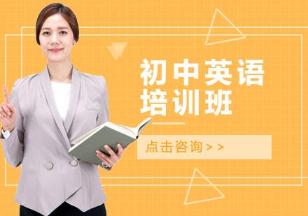 上海初中輔導培訓-初中英語培訓班