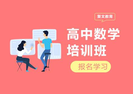 上海中小學培訓-高中數學培訓班
