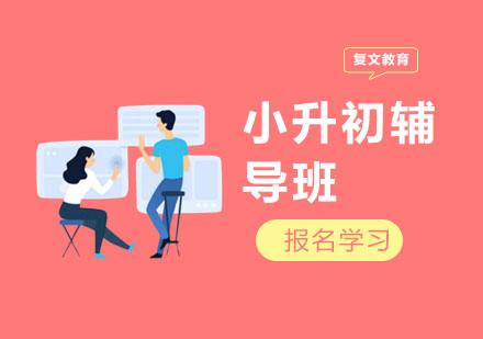 上海中小學培訓-小升初輔導班