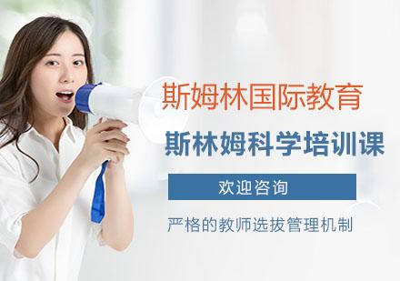 上海中小學培訓-斯林姆科學培訓課