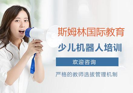 上海中小學培訓-少兒機器人培訓課程