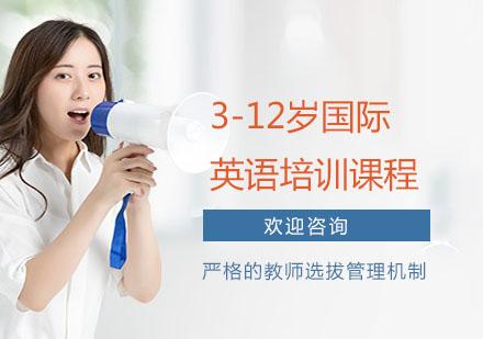 上海中小學培訓-3-12歲國際英語培訓課程