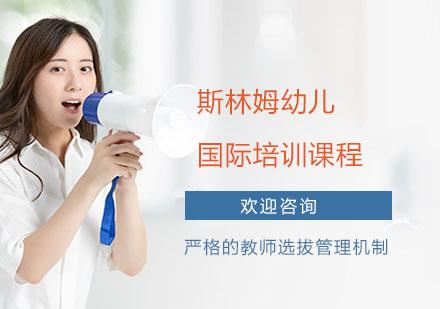 上海中小學培訓-斯林姆幼兒國際培訓課程