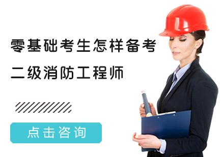 零基礎考生怎樣備考二級消防工程師
