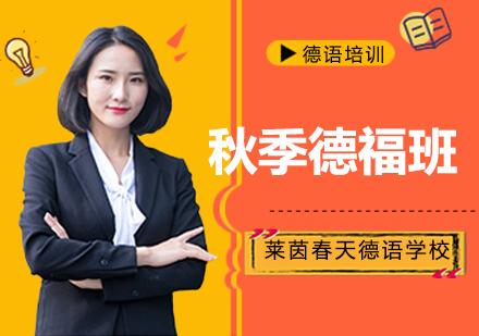 北京秋季德福班課程培訓