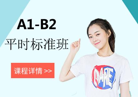 北京A1-B2平時標準班培訓