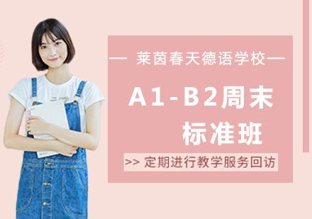 北京A1-B2周末標準班課程培訓