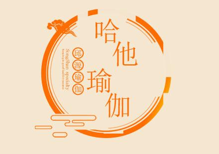 北京體育培訓-哈他瑜伽培訓