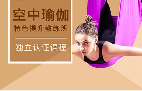北京體育培訓-空中瑜伽課程培訓