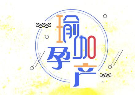 北京體育培訓-孕產瑜伽課程培訓