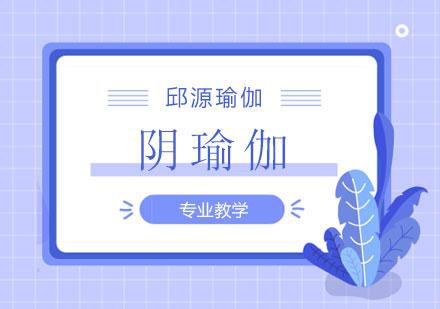 北京體育培訓-陰瑜伽課程培訓