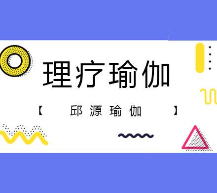 北京體育培訓-理療瑜伽課程培訓