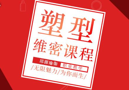 北京完美塑形維密課程培訓