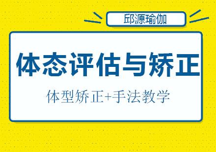 北京才藝培訓-北京體態評估與矯正課程培訓