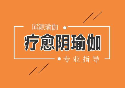 北京才藝培訓-北京療愈陰瑜伽課程培訓