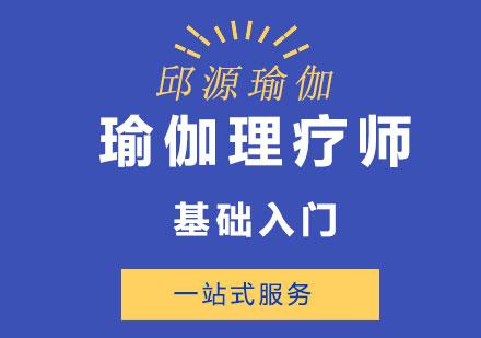 北京才藝培訓-北京瑜伽理療師基礎入門培訓