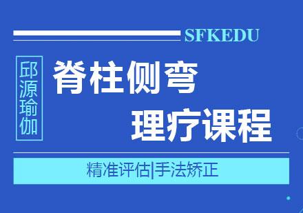 北京脊柱側彎理療課程培訓