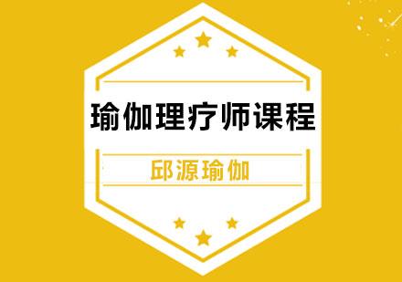 北京瑜伽理療師課程培訓