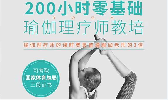 北京200小時零基礎瑜伽理療師培訓課程