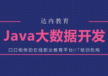 北京JAVA培訓-java大數據課程培訓
