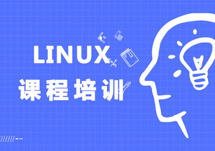 北京語言開發培訓-Linux課程培訓