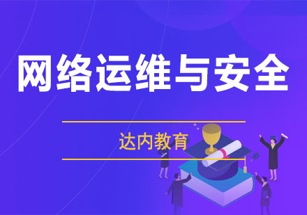 北京語言開發培訓-網絡運維與安全課程培訓