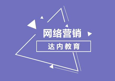 北京網絡營銷培訓-北京網絡營銷課程培訓
