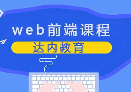 北京web前端課程培訓
