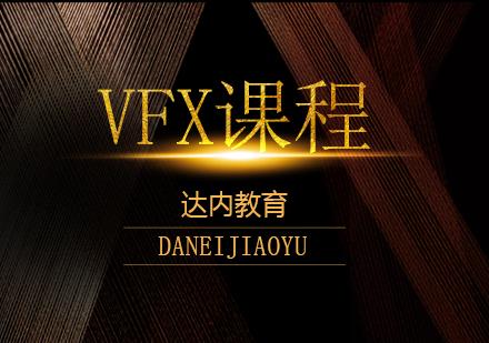 北京VFX課程培訓