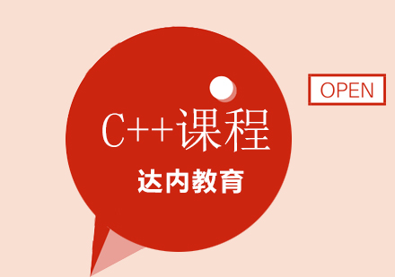 北京語言開發培訓-北京c++課程培訓