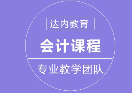 北京會計課程培訓