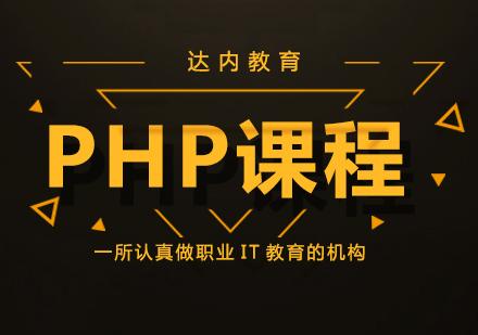 北京PHP課程培訓