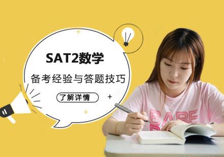 SAT2數學備考經驗與答題技巧