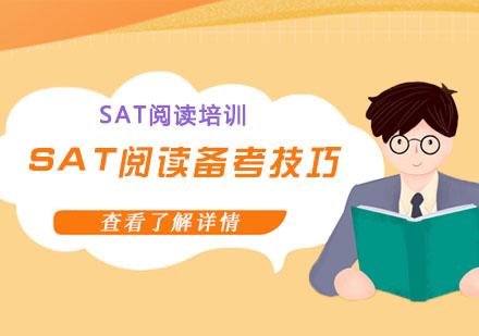 SAT閱讀備考技巧