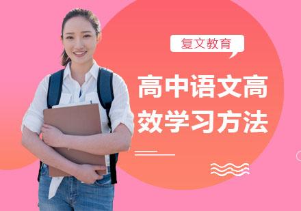 高中語文高效學習方法