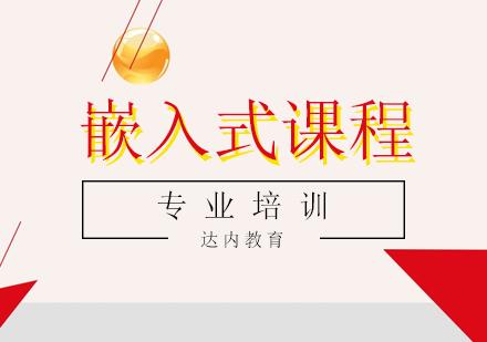 北京嵌入式課程培訓