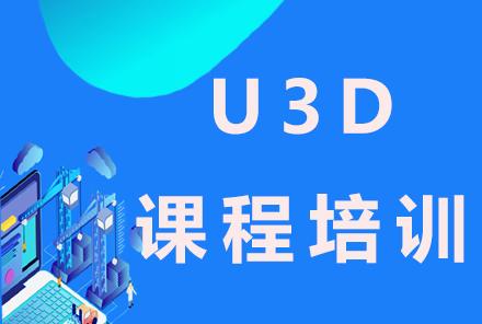 北京語言開發培訓-北京U3D課程培訓