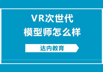 VR次世代模型師怎么樣