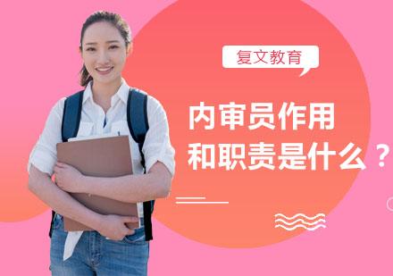 上海學校新聞-內審員作用和職責是什么?