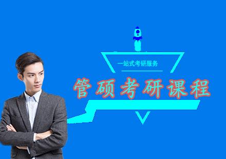 北京學歷培訓-北京管碩考研課程培訓