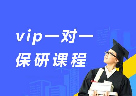 北京學歷培訓-北京vip一對一保研課程培訓