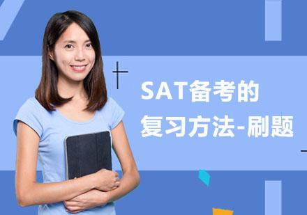 SAT備考的復習方法-刷題